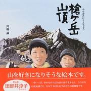 槍ヶ岳山頂 [絵本]