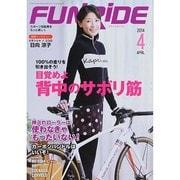 funride (ファンライド) 2014年 04月号 [雑誌]