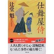仕舞屋侍(徳間文庫) [文庫]