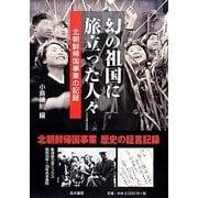 幻の祖国に旅立った人々―北朝鮮帰国事業の記録 [単行本]