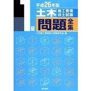 1級土木施工管理技士試験問題全集〈平成26年版〉 [単行本]