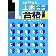 1級土木施工管理技士試験合格講座〈平成26年版〉 [単行本]