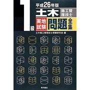 1級土木施工管理技士実地試験問題全集〈平成26年版〉 [単行本]