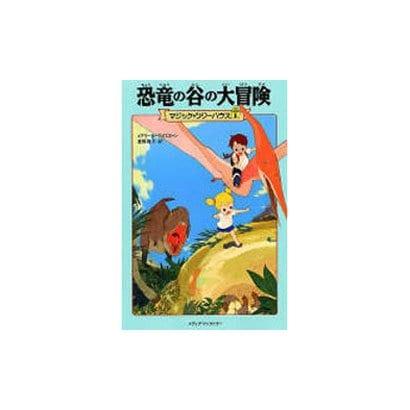 恐竜の谷の大冒険―マジック・ツリーハウス〈1〉 [単行本]