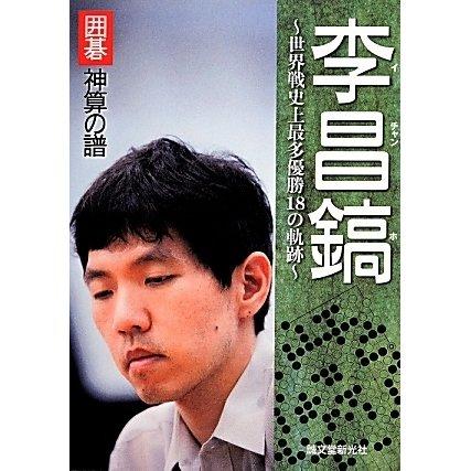 ヨドバシ.com - 囲碁神算の譜 李...