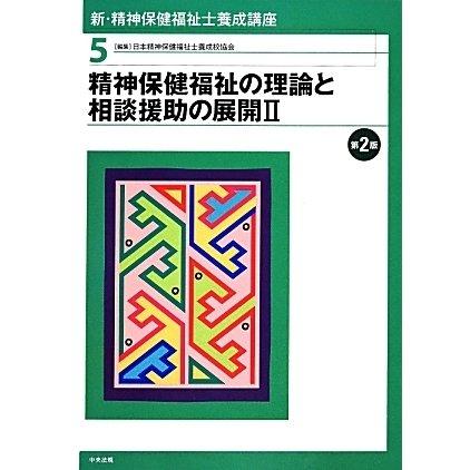 精神保健福祉の理論と相談援助の展開〈2〉 第2版 (新・精神保健福祉士養成講座〈5〉) [単行本]