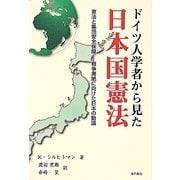 ドイツ人学者から見た日本国憲法―憲法と集団安全保障-戦争廃絶に向けた日本の動議 [単行本]