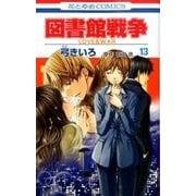 図書館戦争LOVE&WAR 13(花とゆめCOMICS) [コミック]