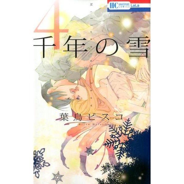 千年の雪 4(花とゆめCOMICS) [コミック]