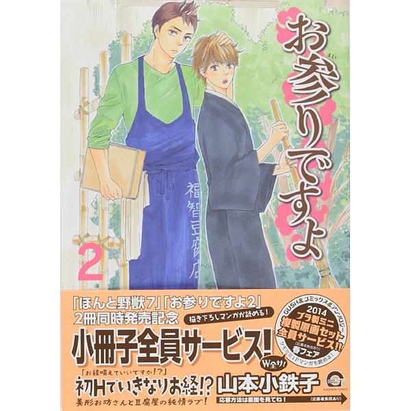 お参りですよ 2(GUSH COMICS) [コミック]