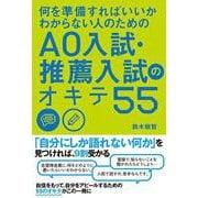 何を準備すればいいかわからない人のためのAO入試・推薦入試のオキテ55 [単行本]