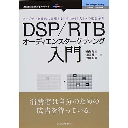 DSP/RTBオーディエンスターゲティング入門―ビッグデータ時代に実現する「枠」から「人」への広告革命(NextPublishingメソッド) [単行本]