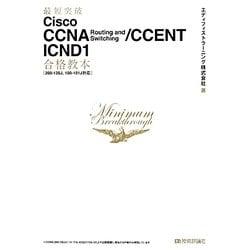 Cisco CCNA Routing and Switching/CCENT ICND1合格教本(200-120J、100-101J対応)(最短突破) [単行本]