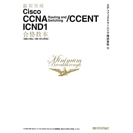 Cisco CCNA Routing and Switching/CCENT ICND1合格教本(200-120J、100-101J対応)(最短突破) [単行本]