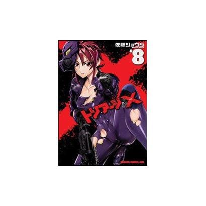 トリアージX 8(ドラゴンコミックスエイジ) [コミック]