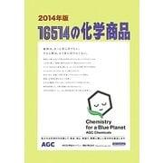 16514の化学商品〈2014年版〉 [事典辞典]