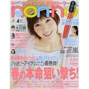 non-no (ノンノ) 2014年 04月号 [雑誌]