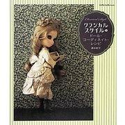 クラシカルスタイルのドール・コーディネイト・レシピ(Dolly Dolly Books) [単行本]