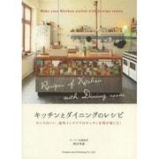 キッチンとダイニングのレシピ―センスのいい、海外インテリアのキッチンを我が家にも! [単行本]