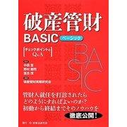 破産管財BASIC―チェックポイントとQ&A [単行本]