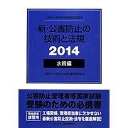 新・公害防止の技術と法規 水質編〈2014〉 [単行本]