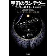 宇宙のランデヴー 改訳決定版 (ハヤカワ文庫SF) [文庫]