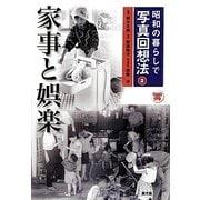 昭和の暮らしで写真回想法〈2〉家事と娯楽 [全集叢書]