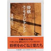 将棋エッセイコレクション(ちくま文庫) [文庫]