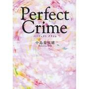 Perfect Crime(エブリスタWOMAN) [文庫]