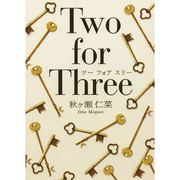 Two for Three(エブリスタWOMAN) [文庫]