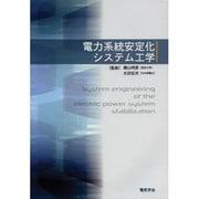 電力系統安定化システム工学 [単行本]