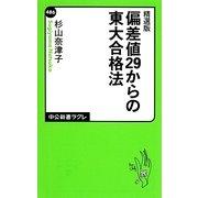 偏差値29からの東大合格法 精選版 (中公新書ラクレ) [新書]