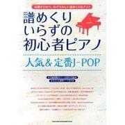 譜めくりいらずの初心者ピアノ人気&定番J-POP [単行本]