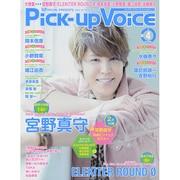 Pick-Up Voice (ピックアップヴォイス) 2014年 04月号 [雑誌]