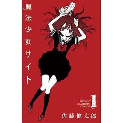 魔法少女サイト 1(少年チャンピオン・コミックス) [コミック]