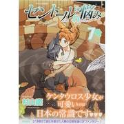セントールの悩み 7(リュウコミックス) [コミック]