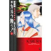 変幻退魔夜行新・カルラ舞う! 12 新装版(ボニータコミックスα) [コミック]