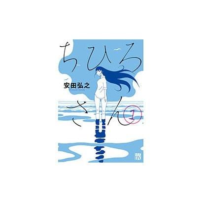 ちひろさん 1(A.L.C.DX) [コミック]