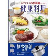 ステンレス多層構鍋でつくる健康料理―ビタクラフトを100倍使いこなす方法 [単行本]
