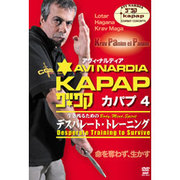 カパプ 4[DVD]