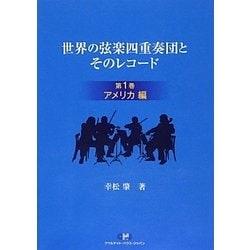 世界の弦楽四重奏団とそのレコード〈第1巻〉アメリカ編 [単行本]