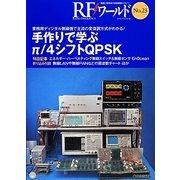 RFワールド〈No.23〉手作りで学ぶπ/4シフトQPSK―業務用ディジタル無線機で主流の変復調方式がわかる! [単行本]