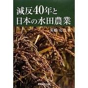 減反40年と日本の水田農業 [単行本]