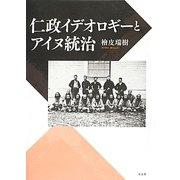 仁政イデオロギーとアイヌ統治 [単行本]