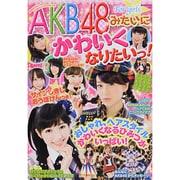 AKB48みたいにかわいくなりたいっ! [ムックその他]