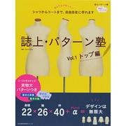 誌上・パターン塾 Vol.1 トップ編 (文化出版局MOOKシリーズ) [ムックその他]