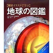 細密イラストで学ぶ地球の図鑑 [全集叢書]