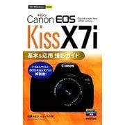Canon EOS Kiss X7i基本&応用撮影ガイド(今すぐ使えるかんたんmini) [単行本]