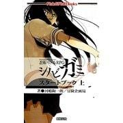 忍術バトルRPGシノビガミ スタートブック〈上〉(Role & Roll Books) [単行本]