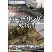 Scale model fan Vol.14 [単行本]